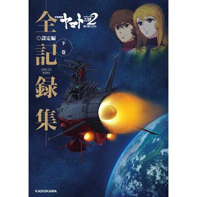 宇宙戦艦ヤマト2202愛の戦士たち-全記録集-設定編COMPLETE WORKS  下巻 /KADOKAWA