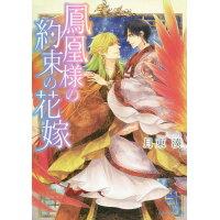 鳳凰様の約束の花嫁   /KADOKAWA/月東湊