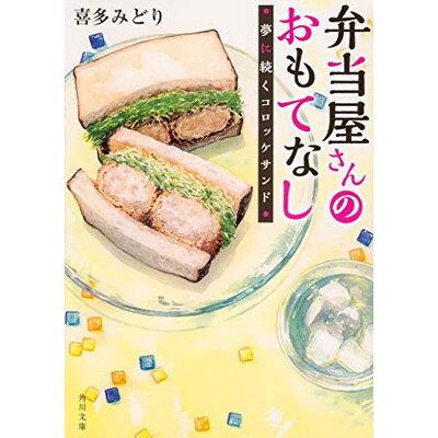 弁当屋さんのおもてなし 夢に続くコロッケサンド  /KADOKAWA/喜多みどり