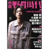小説野性時代  VOL.186(May 201 /KADOKAWA