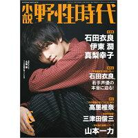 小説野性時代  VOL.187(June 20 /KADOKAWA
