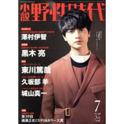 小説野性時代  VOL.188(July 20 /KADOKAWA