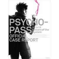 PSYCHO-PASS サイコパス Sinners of the System   /KADOKAWA/サイコパス製作委員会
