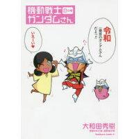 機動戦士ガンダムさん  17の巻 /KADOKAWA/大和田秀樹(漫画家)