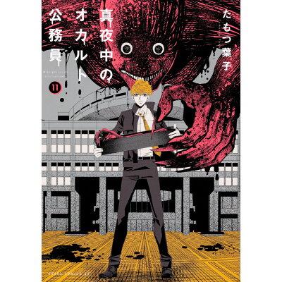 真夜中のオカルト公務員  第11巻 /KADOKAWA/たもつ葉子