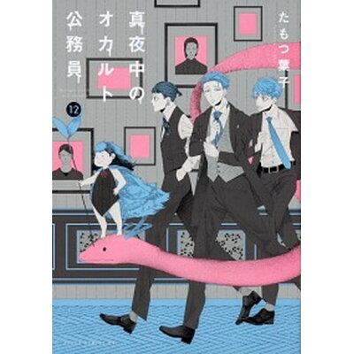 真夜中のオカルト公務員  第12巻 /KADOKAWA/たもつ葉子