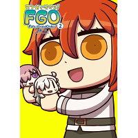 マンガで分かる!Fate/Grand Order  2 /KADOKAWA/リヨ
