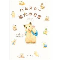 ハムスター助六の日常   /KADOKAWA/GOTTE