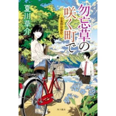 勿忘草の咲く町で 安曇野診療記  /KADOKAWA/夏川草介