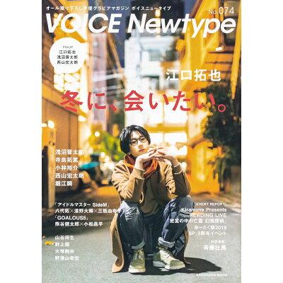 ボイスニュータイプ オール撮り下ろし声優グラビアマガジン No.74 /KADOKAWA