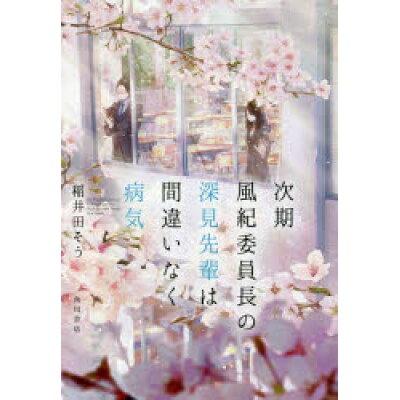 次期風紀委員長の深見先輩は間違いなく病気   /KADOKAWA/稲井田そう