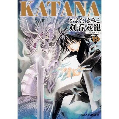 KATANA  19 /KADOKAWA/かまたきみこ