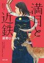 満月と近鉄   /KADOKAWA/前野ひろみち