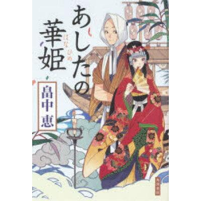 あしたの華姫   /KADOKAWA/畠中恵