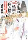 わが家は祇園の拝み屋さん  14 /KADOKAWA/望月麻衣