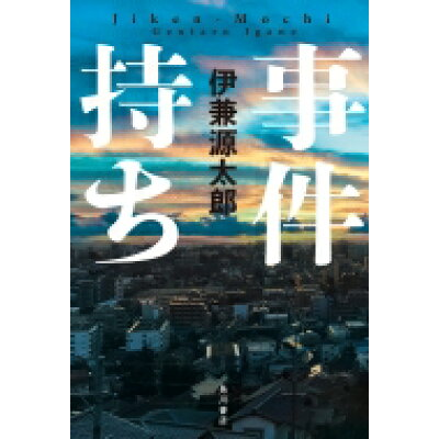 事件持ち   /KADOKAWA/伊兼源太郎