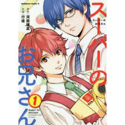 スーパーのお兄さん  1 /KADOKAWA/河田雄志