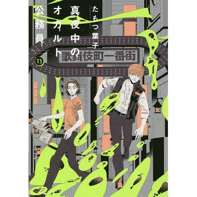 真夜中のオカルト公務員  第13巻 /KADOKAWA/たもつ葉子