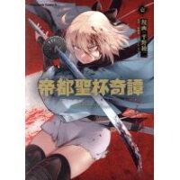 帝都聖杯奇譚 Fate/type Redline 1 /KADOKAWA/平野稜二