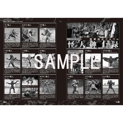 仮面ライダーBLACK & 仮面ライダーBLACK RX CHRONICLE B-CLUB創刊35周年記念  /KADOKAWA