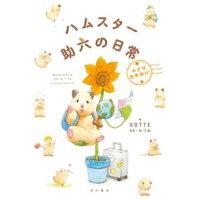 ハムスター助六の日常 めざせ世界旅行!   /KADOKAWA/GOTTE