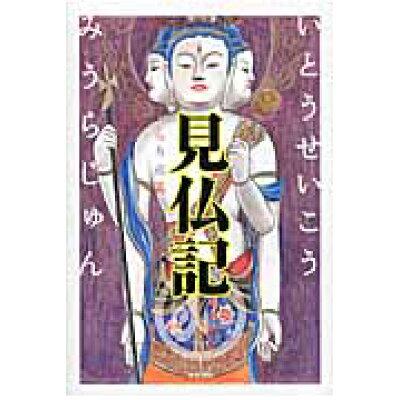 見仏記  ぶらり旅篇 /角川書店/いとうせいこう