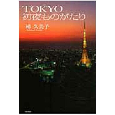 TOKYO初夜ものがたり   /角川書店/梯久美子
