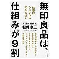 無印良品は、仕組みが9割 仕事はシンプルにやりなさい  /角川書店/松井忠三