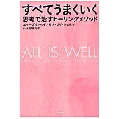 すべてうまくいく 思考で治すヒーリングメソッド  /KADOKAWA/ルイーズ・L.ヘイ
