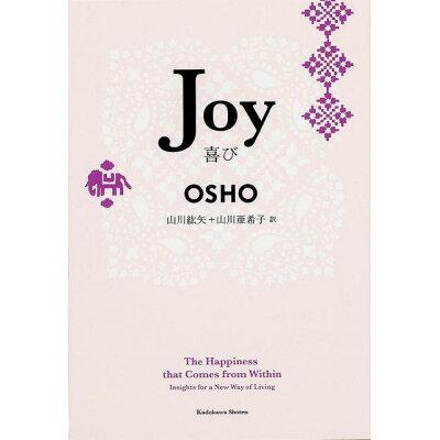 Joy 喜び  /角川書店/オショ-・ラジニ-シ