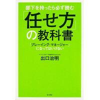 部下を持ったら必ず読む「任せ方」の教科書 「プレ-イング・マネ-ジャ-」になってはいけない  /KADOKAWA/出口治明