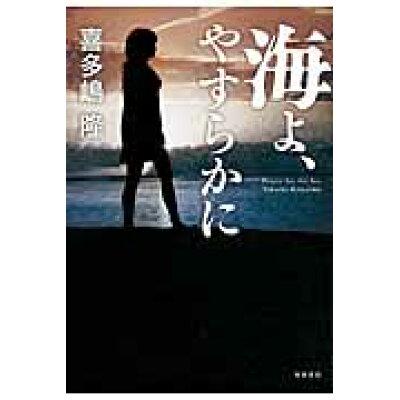 海よ、やすらかに   /KADOKAWA/喜多嶋隆