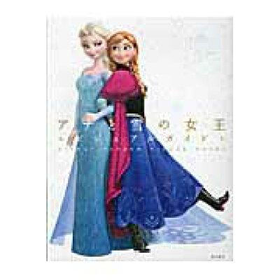 ディズニ- アナと雪の女王ビジュアルガイド   /KADOKAWA
