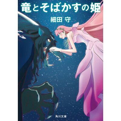 竜とそばかすの姫   /KADOKAWA/細田守