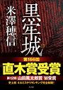黒牢城   /KADOKAWA/米澤穂信