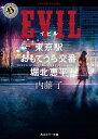 EVIL 東京駅おもてうら交番・堀北恵平  /KADOKAWA/内藤了
