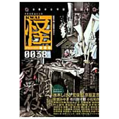 怪  vol.0038 /角川書店