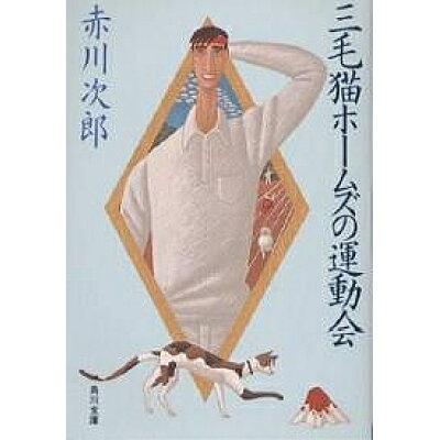 三毛猫ホ-ムズの運動会   /角川書店/赤川次郎