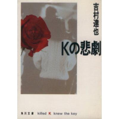 Kの悲劇   /角川書店/吉村達也