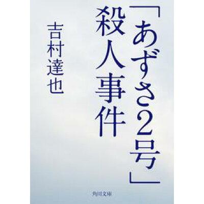 「あずさ2号」殺人事件   /角川書店/吉村達也