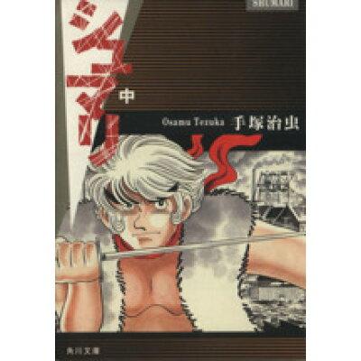 シュマリ  中 /角川書店/手塚治虫