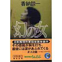 幻の女   /角川書店/香納諒一