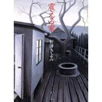震える家   /角川書店/新津きよみ