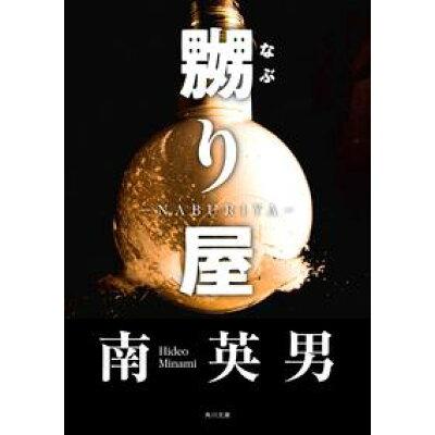 嬲り屋   /角川書店/南英男