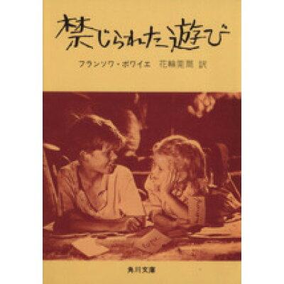 禁じられた遊び   /角川書店/フランソア・ボアイエ