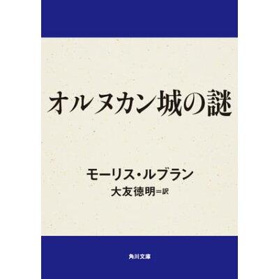 オルヌカン城の謎   /角川書店/モ-リス・ルブラン