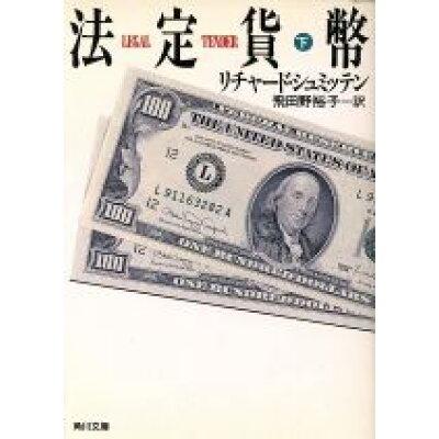 法定貨幣  下 /角川書店/リチャ-ド・スミッテン