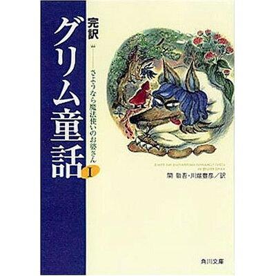 完訳グリム童話  1 /角川書店/ヤ-コプ・グリム