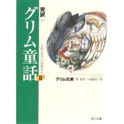 完訳グリム童話  2 /角川書店/ヤ-コプ・グリム