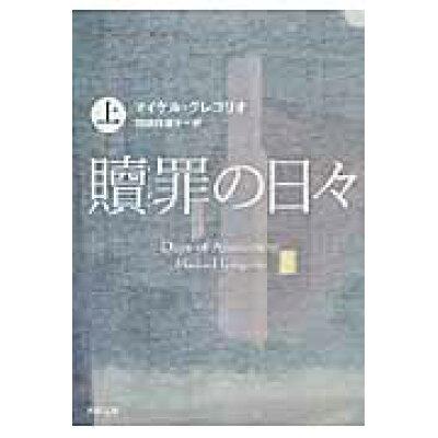 贖罪の日々  上 /角川書店/マイケル・グレゴリオ